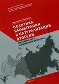 Политика иммиграции и натурализации в России: состояние дел и направления развития